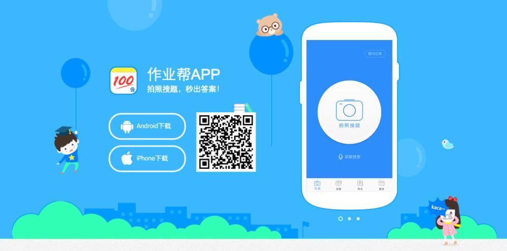 Mercedes Baidu CarLife App